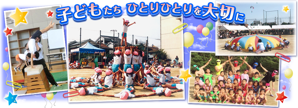 幼児からの体育指導、保育園、幼稚園その他も承ります|株式会社ウイング
