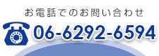 お電話でのお問い合わせ 06-6292-6594